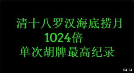 清十八罗汉海底捞月单次最高纪录