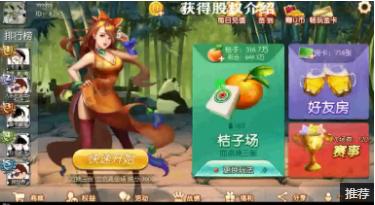 麻将股权介绍(中)