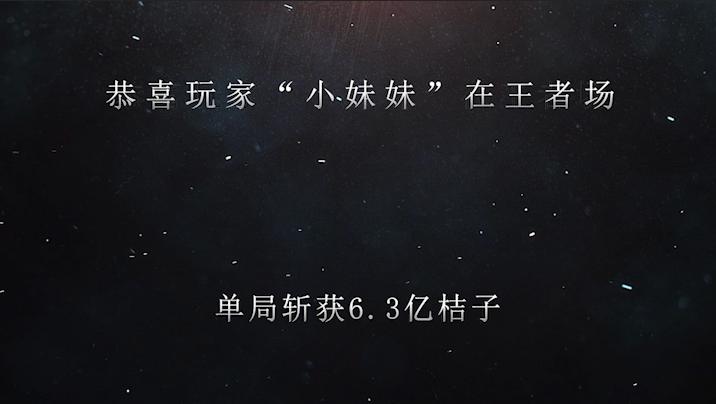 """恭喜玩家""""小妹妹""""在王者场,单局斩获6.3亿桔子"""