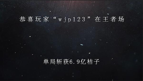 """恭喜玩家""""wjp123""""在麻将王者场,单局斩获6.9亿桔子"""