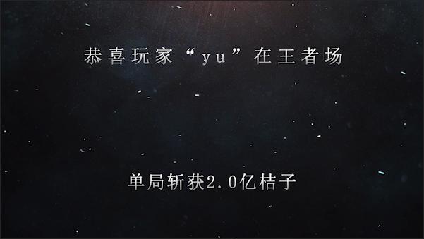 """恭喜玩家""""yu""""在麻将王者场,单局斩获2.0亿桔子"""