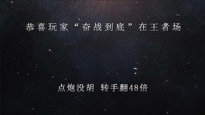 """恭喜玩家""""奋战到底""""在麻将王者场,点炮没胡转手翻48倍"""