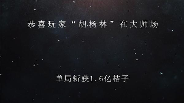 """恭喜玩家""""胡杨林""""在麻将大师场,单局斩获1.6亿桔子"""