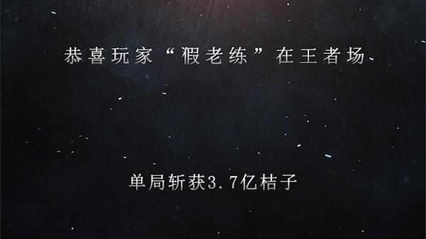"""恭喜玩家""""假老练""""在麻将王者场,单局斩获3.7亿桔子"""