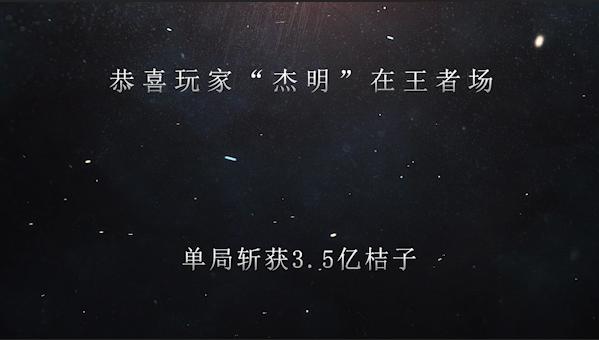 """恭喜玩家""""杰明""""在盖闻麻将王者场,单局斩获3.5亿桔子"""